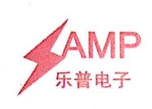济南乐普电子有限公司