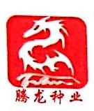 湖北腾龙种业有限公司