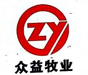 [工商信息]菏泽众益牧业有限公司的企业信用信息变更如下
