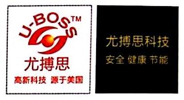 [工商信息]深圳市尤搏思科技有限公司的企业信用信息变更如下