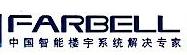 广东浩天电子科技有限公司