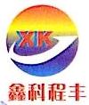 北京鑫科程丰科技发展有限公司