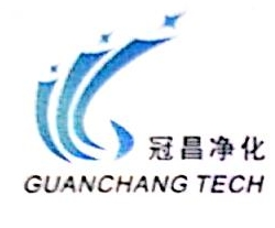 深圳市冠昌净化技术有限公司