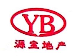 梅县源宝房地产开发有限公司