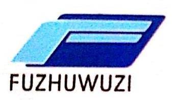 [工商信息]郑州辅铸物资有限公司的企业信用信息变更如下