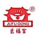 [工商信息]北京聚福宫食品有限公司的企业信用信息变更如下