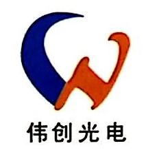 [工商信息]泗洪伟创光电有限公司的企业信用信息变更如下