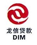 [工商信息]安义县龙信小额贷款有限责任公司的企业信用信息变更如下