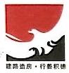 鲲鹏建设集团有限公司厦门分公司