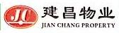 [工商信息]中山市建昌物业管理有限公司的企业信用信息变更如下