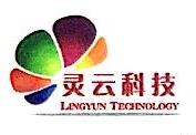 北京灵云信息科技有限公司