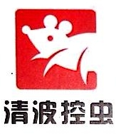 芜湖清波有害生物防治有限公司