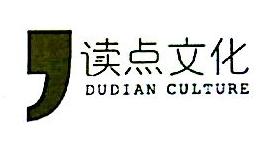 北京读点文化传媒有限公司