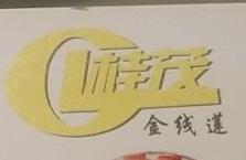 [工商信息]重庆市桂茂商贸有限公司的企业信用信息变更如下