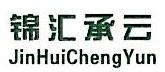 北京锦汇承云科技有限公司