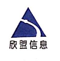 上海欣盟信息技术有限公司