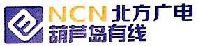 北方联合广播电视网络股份有限公司葫芦岛分公司