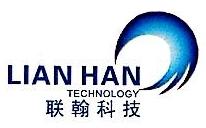 [工商信息]武汉联翰电力科技有限公司的企业信用信息变更如下