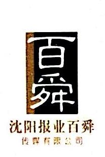 沈阳报业百舜传媒有限公司