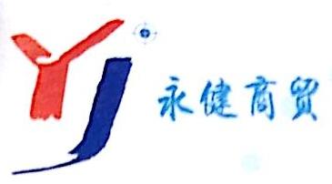 [工商信息]濮阳市永健商贸有限公司的企业信用信息变更如下