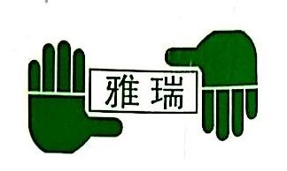 [工商信息]宁波雅瑞进出口有限公司的企业信用信息变更如下