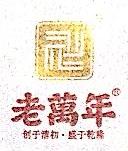 苏州老万年文化发展有限公司