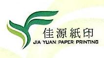[工商信息]桐庐佳源纸业印务有限公司的企业信用信息变更如下