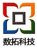 [工商信息]深圳数拓科技有限公司的企业信用信息变更如下