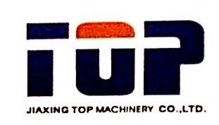 [工商信息]嘉兴市特浦机械有限公司的企业信用信息变更如下