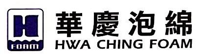 [工商信息]江西华庆泡绵有限公司的企业信用信息变更如下