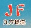宜春九方货运有限公司