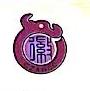 [工商信息]安徽徽熳动力机械制造有限公司的企业信用信息变更如下