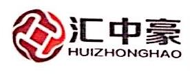 [工商信息]深圳市汇中豪投资发展有限公司的企业信用信息变更如下
