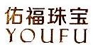[工商信息]深圳市佑福珠宝首饰有限公司的企业信用信息变更如下