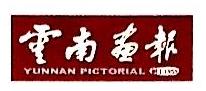 [工商信息]云南画报社有限责任公司的企业信用信息变更如下