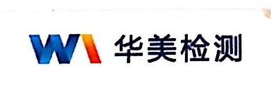 深圳市华美检测有限公司