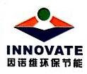南宁市因诺维环保节能科技有限公司