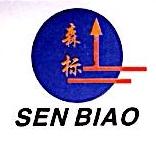 惠州市森标路桥设施有限公司