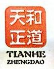 深圳天和正道管理咨询有限公司