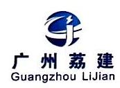 广州荔建电力建设有限公司