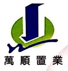 万顺(湖南)置业发展有限公司