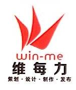 [工商信息]杭州维每力文化创意有限公司的企业信用信息变更如下