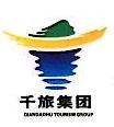 淳安千岛湖旅游集团三十六都酒店管理有限公司