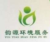 [工商信息]桂林市韵源环境服务有限公司的企业信用信息变更如下