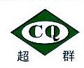 杭州萧山超群纺织机械厂