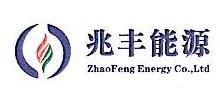 江西兆丰能源有限公司