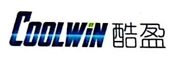 深圳市酷盈传媒有限公司