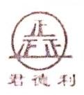 海兴君德利砼泵管件有限责任公司