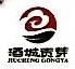 [工商信息]四川酒城贡芽茶业有限公司的企业信用信息变更如下