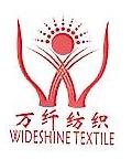 绍兴万纤纺织品有限公司